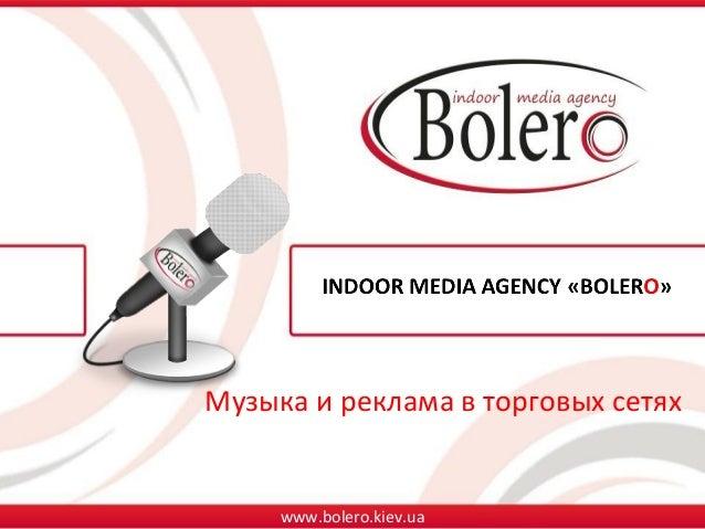 Музыка и реклама в торговых сетях     www.bolero.kiev.ua