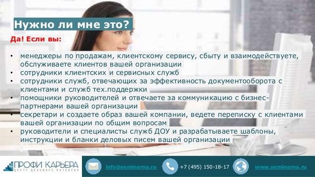 Нужно ли мне это? Да! Если вы: • менеджеры по продажам, клиентскому сервису, сбыту и взаимодействуете, обслуживаете клиент...