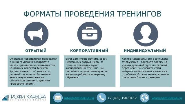 ФОРМАТЫ ПРОВЕДЕНИЯ ТРЕНИНГОВ ОТРЫТЫЙ КОРПОРАТИВНЫЙ ИНДИВИДУАЛЬНЫЙ info@seminarna.ru +7 (495) 150-18-17 www.seminarna.ru От...