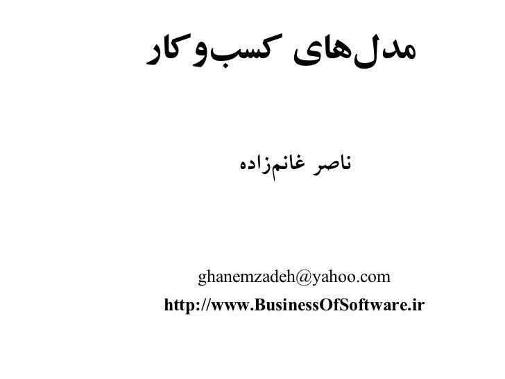 مدلاهای کسبکوکار     و      و          ناصر غانمازاده               ز     ghanemzadeh@yahoo.com http://www.Bu...