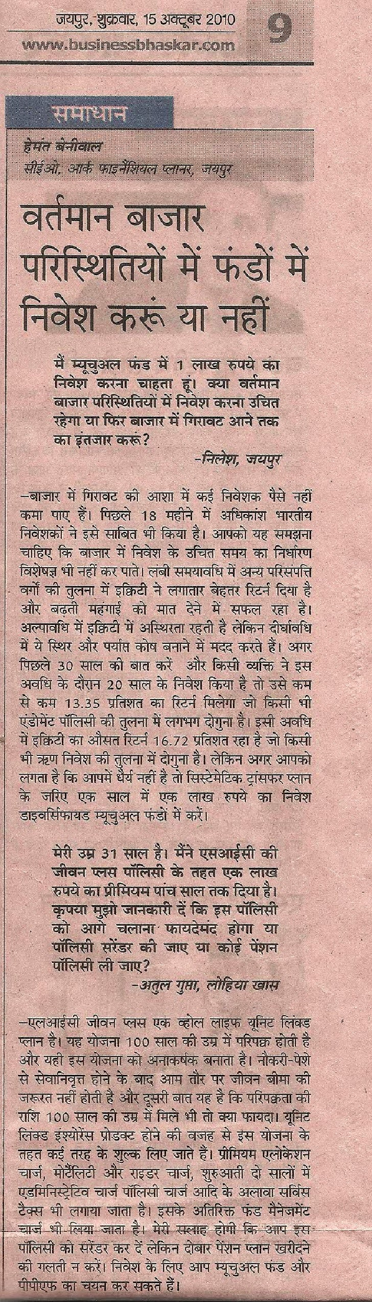 Business Bhaskar 15.10.2010
