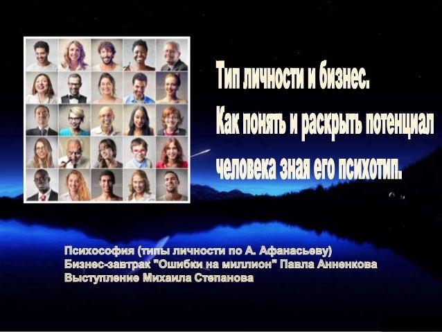 Афанасьев Александр Юрьевич (1950-2005) Автор книги «Синтаксис любви» (типология личности и прогноз парных отношений) Теор...