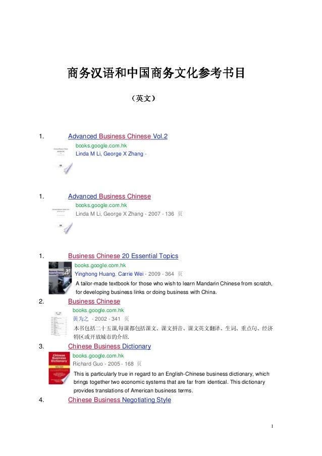 1 商务汉语商务汉语商务汉语商务汉语和和和和中国中国中国中国商务文化商务文化商务文化商务文化参考书目参考书目参考书目参考书目 ((((英文英文英文英文)))) 1. Advanced Business Chinese Vol.2 books.g...