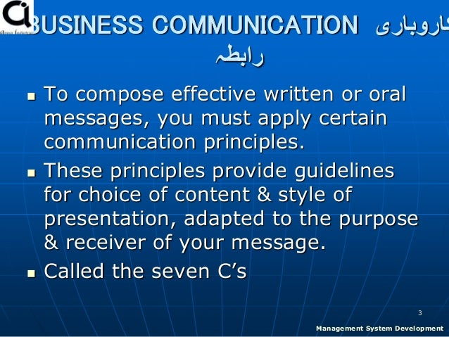 7c s of communication Effective communication is important because one needs to express his ideas clearly and needs to be understood very clearly while communicating.
