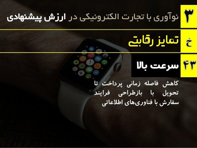 اسنپ: موبایل بر مبتنی تلفنی تاکسی snapp.ir باال سرعت در الکترونیکی تجارت با نوآوری تمایزرقابیت