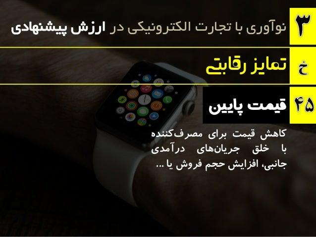 دیجیکاال: قیمت بهترین تضمین www.digikala.com پایین قیمت در الکترونیکی تجارت با نوآوری تمایزرقابیت
