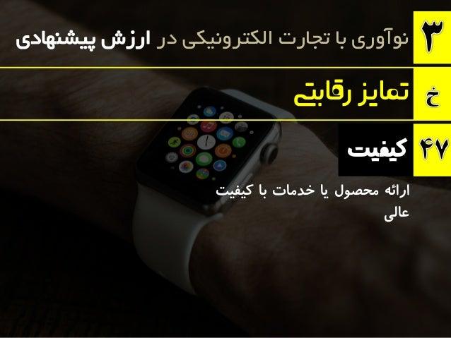 پزمامان: خانگی غذای توزیع www.mamanpaz.ir کیفیت در الکترونیکی تجارت با نوآوری تمایزرقابیت