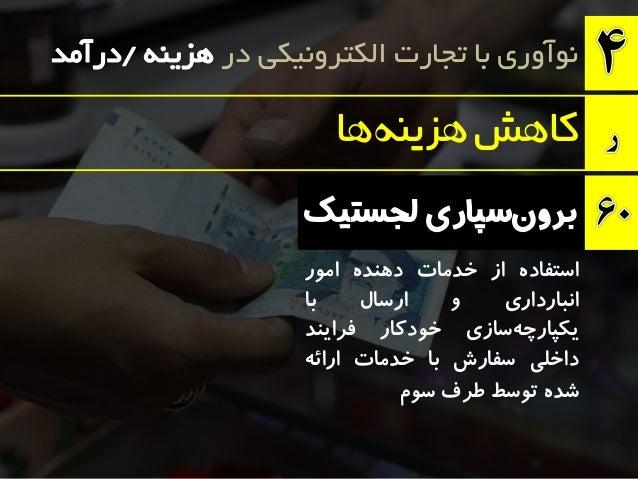 پرداخت:و انبارداری سرویس الکترونیک تجارت لجستیکی pardakht.ir در الکترونیکی تجارت با نوآوری ها...