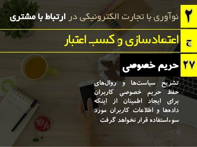 دیجیکاال: خصوصی حریم حفظ سیاست www.digikala.com در الکترونیکی تجارت با نوآوری اعتمادسازیوکسباعتبار...