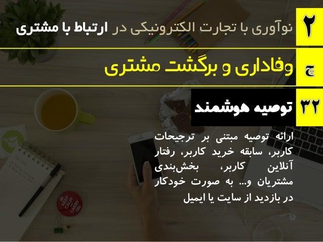 دیجیکاال: رف تاریخچه برمبنای محصوالت توصیهتاری www.digikala.com در الکترونیکی تجارت با نوآوری هوش...