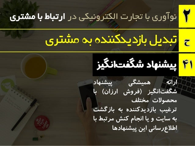 دیجیکاال: ویژه پیشنهاد همیشگی ارائه www.digikala.com در الکترونیکی تجارت با نوآوری تبدیلبازدیدکننده...