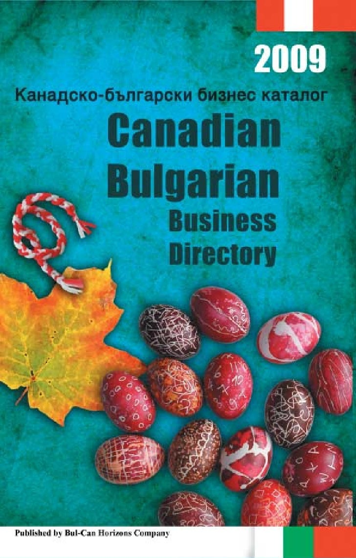 Canadian-Bulgarian Business Directory 2009