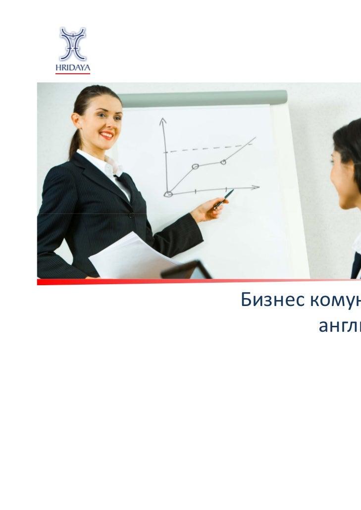 Бизнескомуникацияна        английскиезик