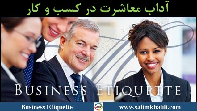 Business Etiquette www.salimkhalili.com معاشرت آدابدرکار و کسب