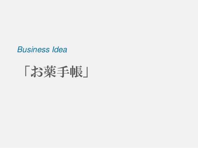 Business Idea 「お薬手帳」