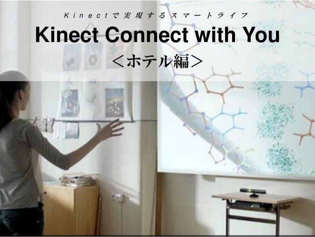 Kinectで実現するスマートライフ Kinect Connect with You<ホテル編>