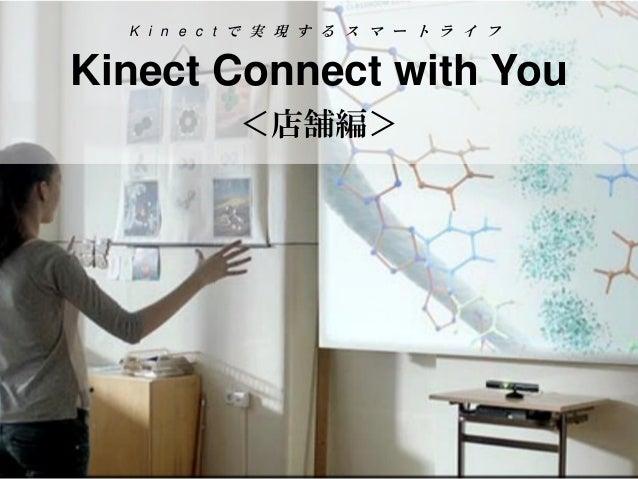 Kinectで実現するスマートライフ Kinect Connect with You<店舗編>