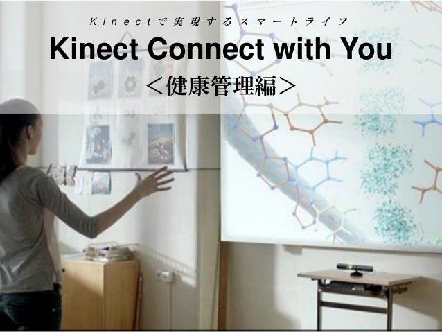 Kinectで実現するスマートライフ Kinect Connect with You<健康管理編>