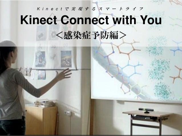 Kinectで実現するスマートライフ Kinect Connect with You<感染症予防編>