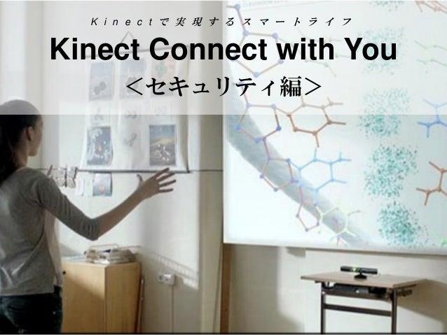Kinectで実現するスマートライフ Kinect Connect with You<セキュリティ編>