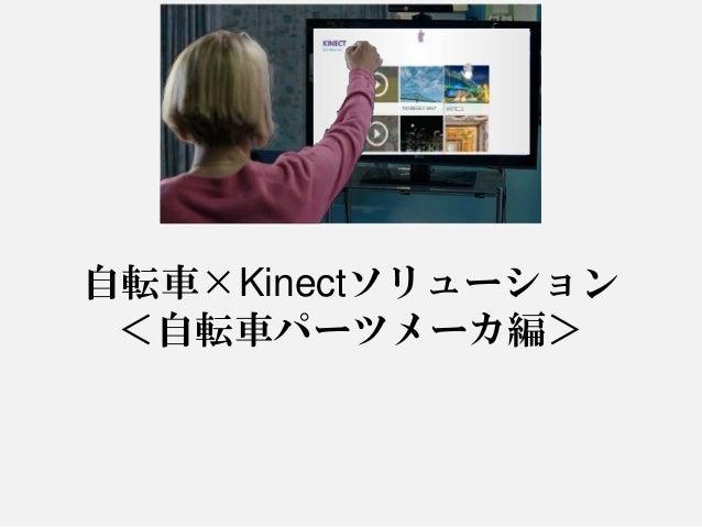 自転車×Kinectソリューション <自転車パーツメーカ編>