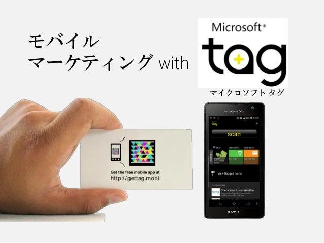 モバイル マーケティング with 株式会社南国ソフト ビジネスコンサルティング事業部 マイクロソフト タグ
