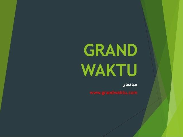 GRANDWAKTU            ميانمارwww.grandwaktu.com