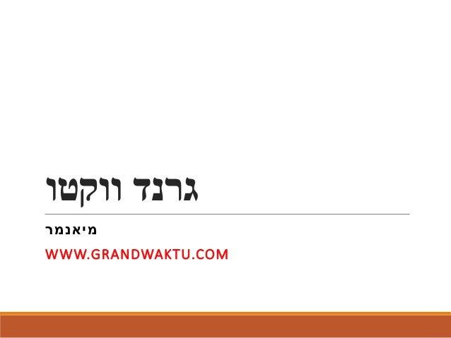גרנד ווקטומיאנמרWWW.GRANDWAKTU.COM