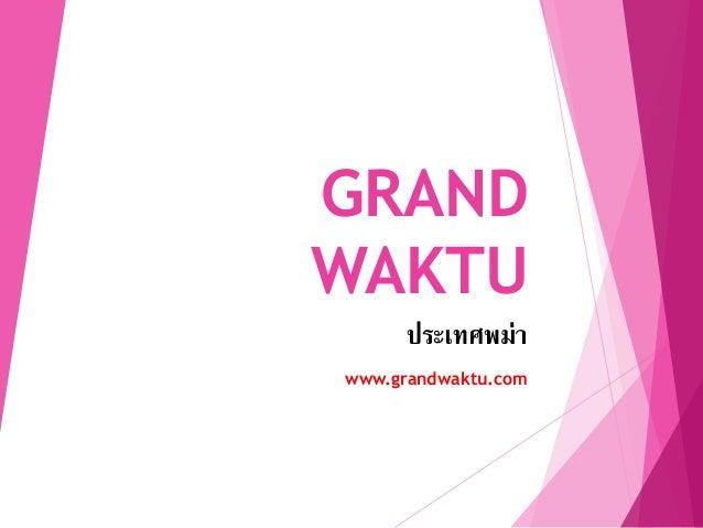 GRANDWAKTU      ประเทศพม่าwww.grandwaktu.com