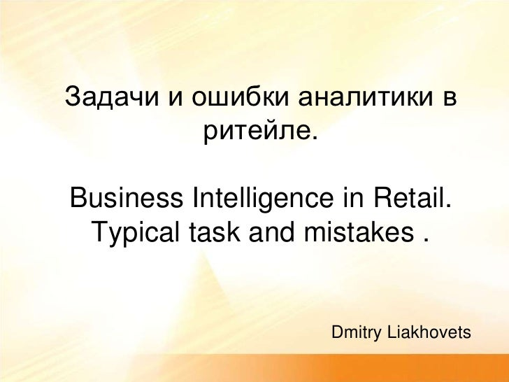 Задачи и ошибкианалитики в ритейле.Business Intelligence in Retail. Typical task and mistakes .<br />Dmitry Liakhovets<br />