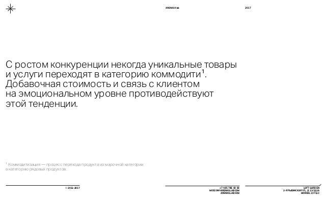 ARENAS®lab 2017 +7 495 785 00 83 MOSCOW@ARENASLAB.COM ARENASLAB.COM LOFT GARDEN 2-Я РЫБИНСКАЯ УЛ., Д. 13/122A МОСКВА, 1071...