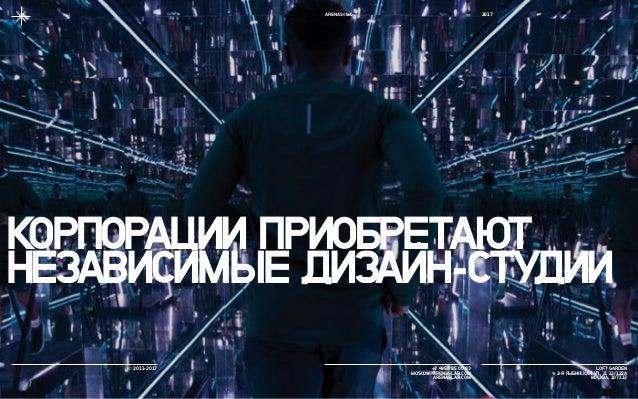 КОРПОРАЦИИ ПРИОБРЕТАЮТ НЕЗАВИСИМЫЕ ДИЗАЙН-СТУДИИ ARENAS®lab 2017 +7 495 785 00 83 MOSCOW@ARENASLAB.COM ARENASLAB.COM LOFT ...