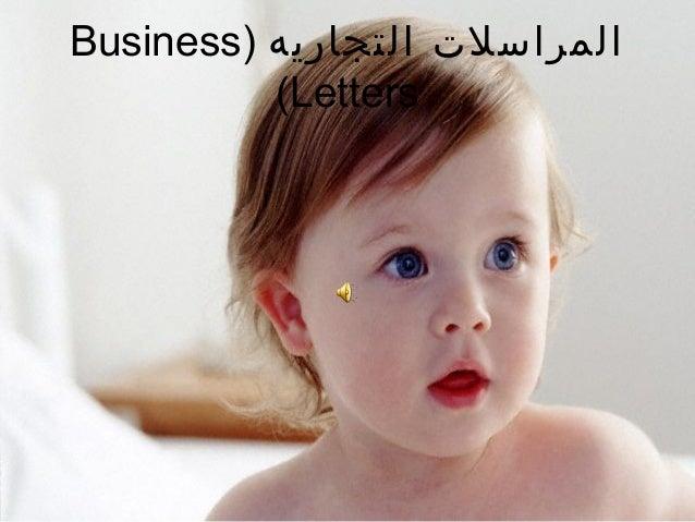 المراسلت التجاريه )Business          (Letters