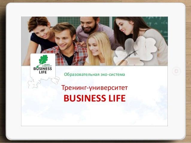 Образовательная эко-система Тренинг-университет BUSINESS LIFE