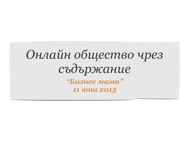 """Онлайн общество чрез съдържание """"Бизнес мама"""" 11 юни 2015"""