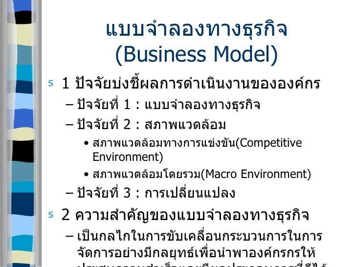แบบจำลองทางธุรกิจ ( Business Model) <ul><li>1  ปัจจัยบ่งชี้ผลการดำเนินงานขององค์กร </li></ul><ul><ul><li>ปัจจัยที่  1  :  ...