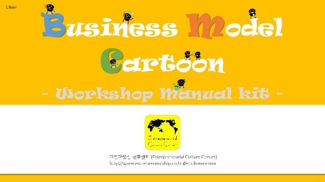 Business Model Cartoon - Workshop Manual kit - 1.8ver