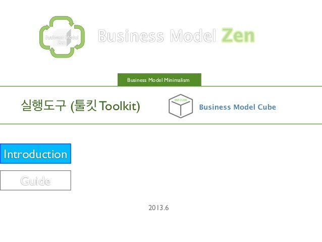 실행도구 (툴킷 Toolkit)Business Model MinimalismGuideIntroduction2013.6