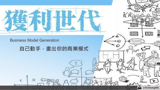 fishleong666 #fishleong666 Aday aday360 周建良 獲利世代:自己動手,畫出你 的商業模式 Business Model Generation 自己動手,畫出你的商業模式 Business Model Gen...