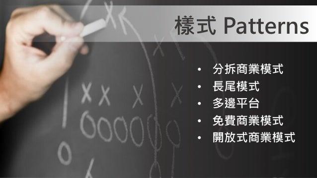 • 分拆商業模式 • 長尾模式 • 多邊平台 • 免費商業模式 • 開放式商業模式 樣式 Patterns