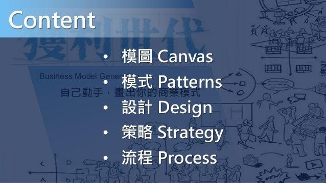 fishleong666 #fishleong666 Aday aday360 周建良 獲利世代 自己動手,畫出你的商業模式 Business Model Generation Content • 模圖 Canvas • 模式 Patterns...