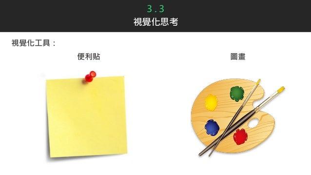 3 . 3 視覺化思考 視覺化工具: 便利貼 圖畫