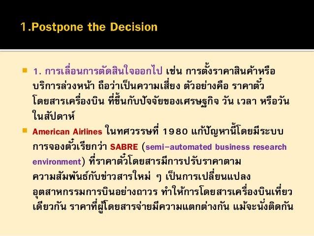  2. เปลี่ยนลาดับการตัดสินใจใหม่ เป็นการสลับขั้นตอนการ ตัดสินใจในกรอบระยะเวลาเท่าเดิม เพื่อรอให้ข่าวสารมีความแน่ ชัด ก่อนต...