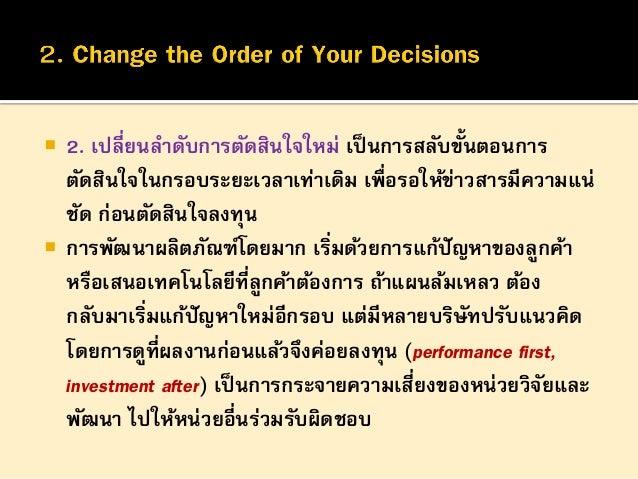  3.การแบ่งย่อยการตัดสินใจ ในอดีต เมื่อมีแผนทางธุรกิจใหม่ จะ ประกอบด้วยรายละเอียดทุกขั้นตอน โดยมีการตัดสินใจล่วงหน้า  แนว...