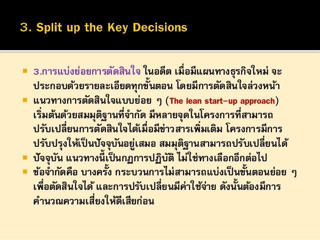ใครเป็นผู้ตัดสินใจที่ดีที่สุด บริษัทมี 3 แนวทางให้เลือกคือ:  1. แต่งตั้งผู้รู้ที่ดีกว่าเป็นคนตัดสินใจ (Appoint a better-i...