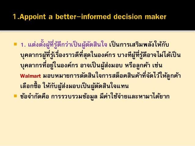  2. การผ่องถ่ายการตัดสินใจที่มีความเสี่ยง ให้กับผู้ที่มี ความสามารถจัดการกับผลที่ตามมาได้ดี ใช้ในกรณีที่ไม่มีใครมี ข่าวสา...
