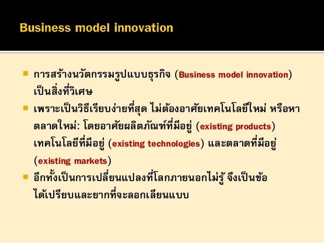  ความท้าทายคือ วิธีการระบุ นวัตกรรมรูปแบบธุรกิจ  การไม่มีกระบวนการอย่างเป็นระบบ ทาให้การปฏิบัติเป็นไป อย่างครั้งคราวเฉพา...