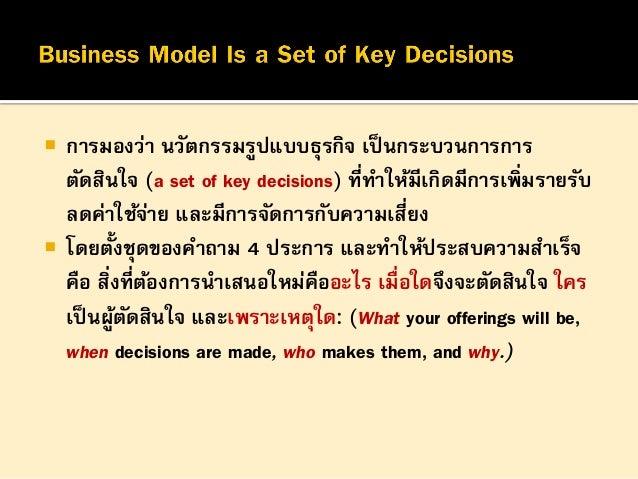 อะไรคือผลิตภัณฑ์หรือบริการที่จะนาเสนอ ความต้องการที่ไม่ แน่นอนทางธุรกิจ เป็นความท้าทายและเป็นความเสี่ยงที่สาคัญ ทาให้บริษั...