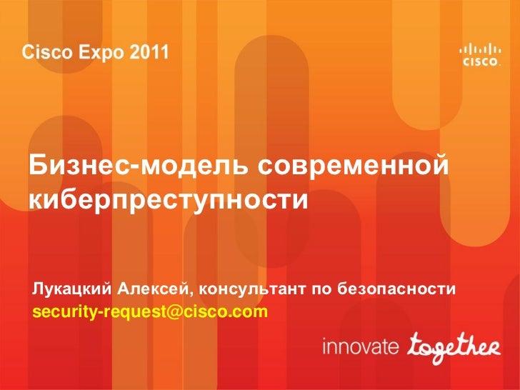 Бизнес-модель современнойкиберпреступностиЛукацкий Алексей, консультант по безопасностиsecurity-request@cisco.com