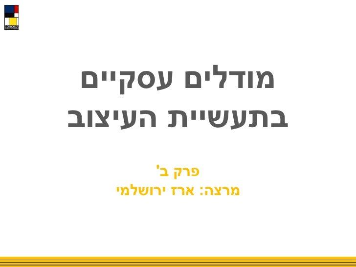 מודלים עסקייםבתעשיית העיצוב        פרק ב   מרצה: ארז ירושלמי